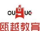 办公软件学习首选温州瓯越教育