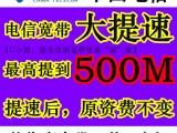 廣州電信寬帶大提速,光纖可提至500M,提速不提價