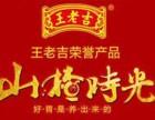 王老吉山楂时光代理费多少钱万元即可代理