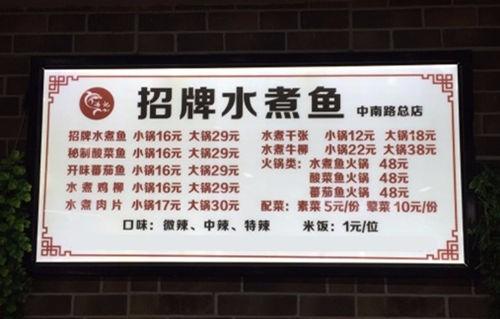 冯记招牌水煮鱼加盟费多少?加盟怎么样?总部加盟电话多少