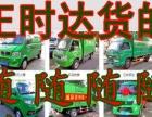 绿色货的公司叫车电话、服务京津冀、直达全国