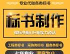 广州各类标书代做,投标文件制作,工程标采购标物