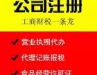 津南区代办工商注册代理记账清理财务乱账