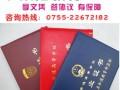 深圳南山华侨城零基础专科本科12个月拿证