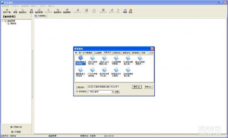 品茗施工组织软件+网络计划软件+平面图+标书制作+施工交底