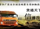 广州永和物流货运公司 广州物流 广州物流专线全国直达