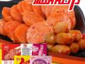 老长沙烤肠品牌加盟商选择哪个好