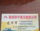 鄂州市千里马搬家保洁服务公司
