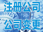 青浦区夏阳街道外资公司注册流程