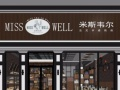 米斯韦尔加盟 蛋糕店 投资金额 1-5万元