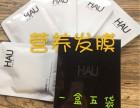 韩国进口发膜营养发膜头套倒膜护发滋润防开叉干燥烫后护卷