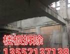 天津和平楼板拆除 墙体切门施工