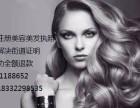 现在还能办理北京美容美发执照需要哪些要求
