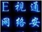 安徽E视通网络科技有限公司