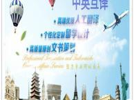 提供广交会(展会)英语翻译口译、公司文件笔译
