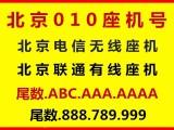 出售北京联通有线座机号码北京010座机号码尾数888,789