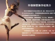 二十多岁可以学舞蹈吗?学什么舞蹈适合?赣州华翎舞蹈培训