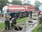 开发区第一大街管道清洗,清掏单位化粪池价格