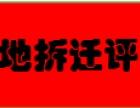 林芝专业工厂损失停产损失评估 专业企业拆迁损失评估