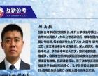 互新公考2017年山东省考全程协议班,不过全退