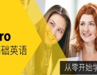 绍兴越城成人英语培训班要多少钱,商务英语速成班