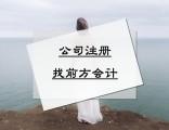 北京朝阳区注册公司需要多少钱
