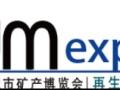 2018第五届中国城市矿产博览会