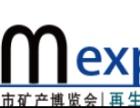 2018年 第五届中国城市矿产博览会