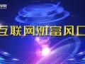 2017互联网金融财富风口发布会
