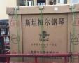巴中市钢琴批发,同城送货直达