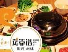 蒸靠谱蒸汽火锅加盟费多少钱/蒸汽海鲜餐厅加盟/生意火爆