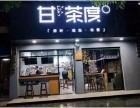 奶茶加盟多少钱,甘茶度10平米奶茶店5.98万元