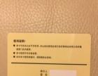 95折低价出售太平洋百货购物卡