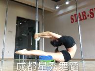 金沙舞蹈培训 成都星秀钢管舞学校 成人钢管舞培训班