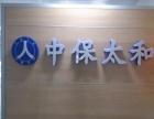中保太和(北京)人力资源公司加盟 家政服务