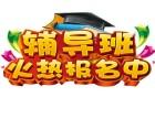 闵行小学补习班,三年级数学,四年级语文,五年级英语,六年级