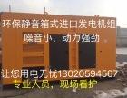 滨州应急发电车出租租赁/十年租赁经验