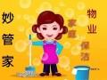 福州妙管家家政公司产品4. 居家保洁