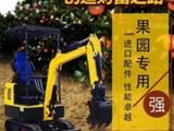08果园小挖机