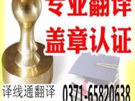 河南郑州证明材料 驾照 成绩单 学历证明翻译中心