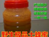 秦岭深山野生土蜂蜜 纯天然农家自产蜜 极高的营养价值 零加工