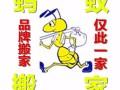 东莞正规注册蚂蚁搬家公司厂房搬迁公司搬迁企业搬迁欢迎致电咨询
