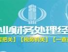 北京通州代理记账,经验丰富