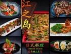 江之岛日式料理加盟店给你新感觉