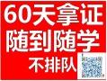 浦东杨东驾校信誉高,收费低,拿证快,一对一练车,包教包会