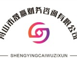 公司注册 内资公司注册 提供注册地址等 浙江自贸油品公司注册
