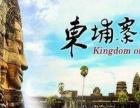 太原到柬埔寨、大吴哥、小吴哥、大榕树五天旅游 较新柬埔寨大吴哥五