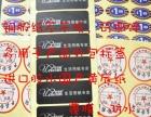 安徽不干胶标签,帖纸,材料、名片,宣传资料印刷