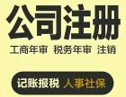苏州代办公司注册,苏州注册公司代理咨询 商标注册