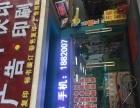 广州花都中大型图文店快印店广告公司整体转让